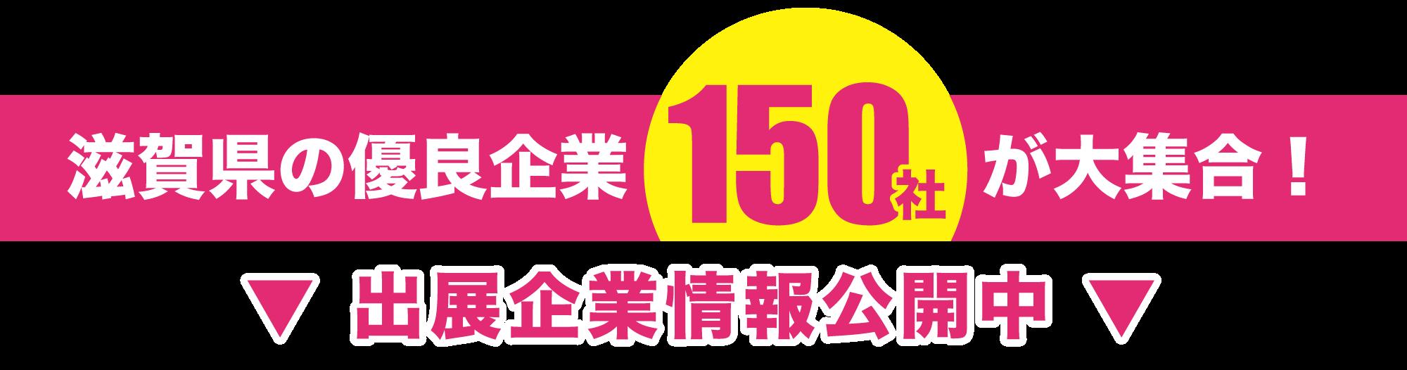 滋賀県の優良企業150社が大集合!出展企業情報公開中!