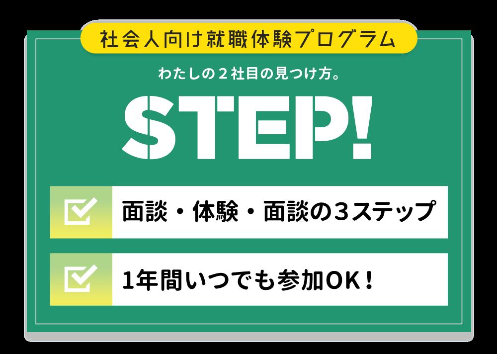 滋賀県のインターンシップ情報ナビサイト「しがプロインターン」|社会人向け|STEP!