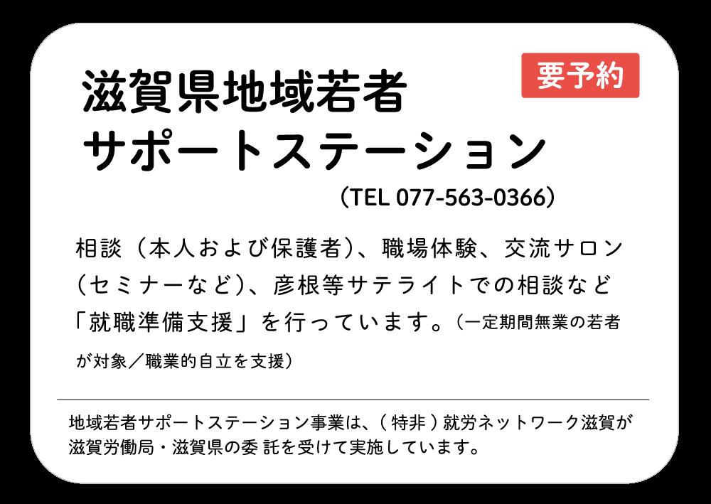 滋賀県地域若者サポートステーション